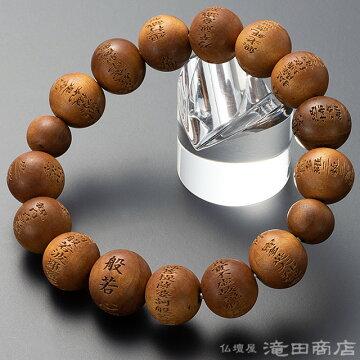 特選腕輪念珠 般若心経彫りブレス インド白檀 14mm玉