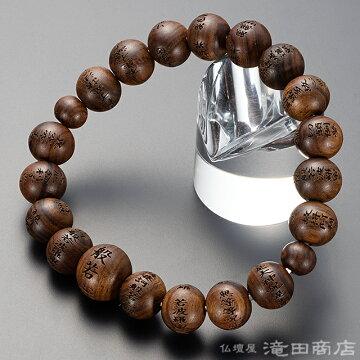 特選腕輪念珠 般若心経彫りブレス 栴檀 10mm玉(尺六玉)