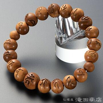 特選腕輪念珠 不動真言彫入り インド白檀 10mm玉(尺六玉)