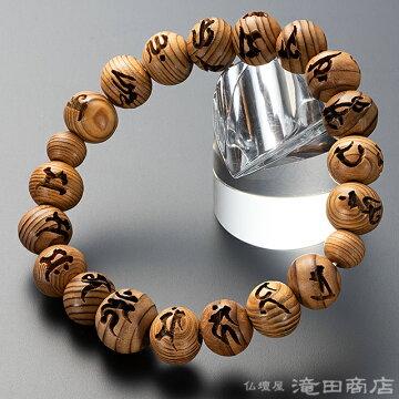 特選腕輪念珠 不動真言彫入り 屋久杉 10mm玉(尺六玉)