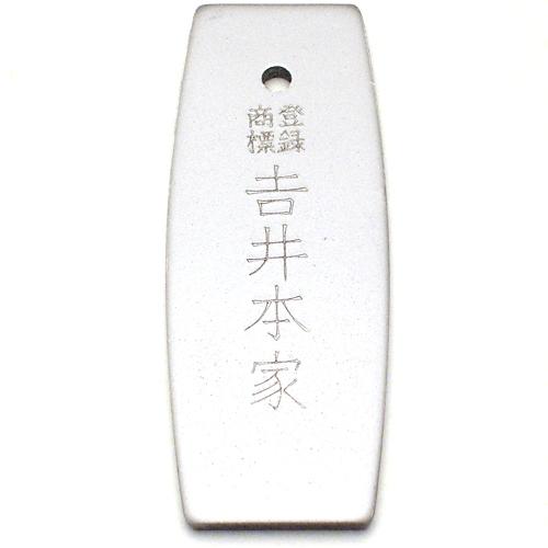 丹尺(火打鎌)