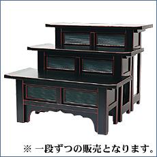 折畳式ヒナ壇(天反)巾2.5尺