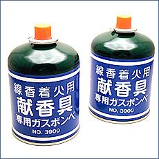 線香着火具・献香具(ガスボンベ式)の交換用ガスボンベ