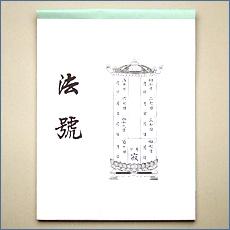 法号包紙(戒名包紙) (50枚綴)
