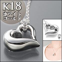 遺骨ペンダント(Soul Jewelry)【オープンハート】K18ホワイト・ダイヤモンド