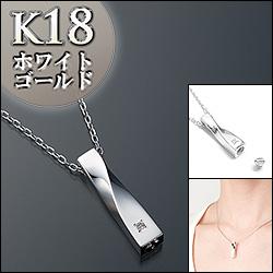 遺骨ペンダント(Soul Jewelry)【ツイスト】K18ホワイト・ダイヤモンド