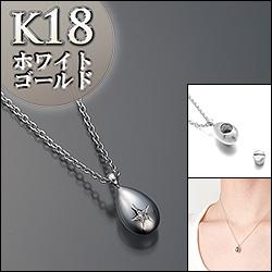 遺骨ペンダント(Soul Jewelry)【プチウフ】K18ホワイト・ダイヤモンド