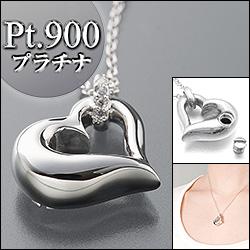 遺骨ペンダント(Soul Jewelry)【オープンハート】プラチナ・ダイヤモンド