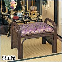 仏前金襴座椅子(籐製)