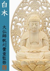 釈迦如来 白木仏像 大仏師帆刈黌童監修