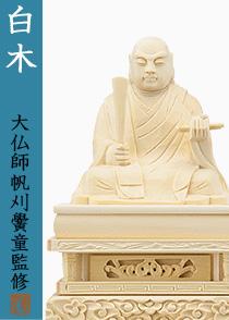 日蓮聖人 白木仏像 大仏師帆刈黌童監修
