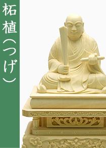 日蓮聖人 ツゲ製