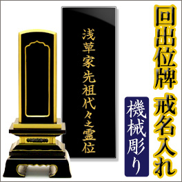 回出位牌 黒塗板・黒檀板 機械彫り文字入れ(一戒名分)