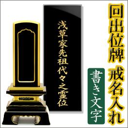 回出位牌 黒塗板・黒檀板 書き文字入れ(一戒名分)