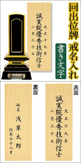 回出位牌 白木板 書き文字入れ(一戒名分)