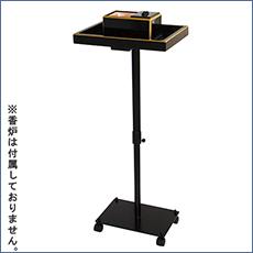 背高廻し焼香台(移動式焼香台)