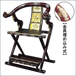 本曲録 タメ塗り 金具埋め込み式