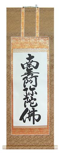 六字名号掛軸(緞子茶表装)