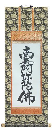 六字名号掛軸(金襴表装)