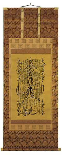 日蓮宗曼荼羅掛軸(上等金襴表装本仕立)