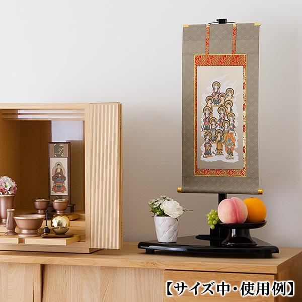 コンパクト十三仏掛軸(貴船緞子表装)