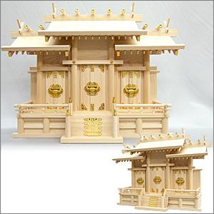 神棚(お宮) 屋根違い三社(大)