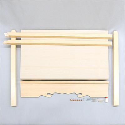 棚板セット(幕板付)