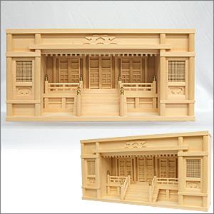 神棚(お宮) 箱型高欄宮 2.5尺