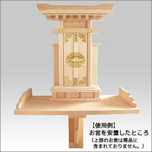 神棚(お宮) 棚板(持ち送り式) コンパクト棚板