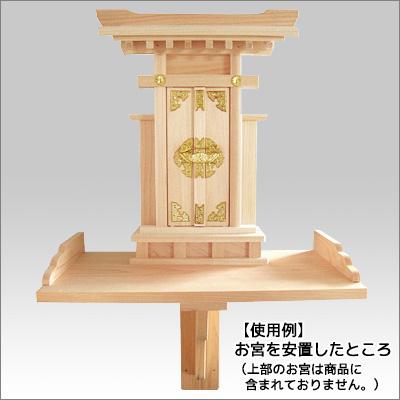 神棚(お宮) 棚板(持ち送り式) コンパクト棚板(一社宮・荒神用)