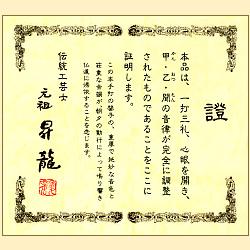 大徳寺リン・磬子(けいす) 本手打ち伝統工芸品「昇龍」
