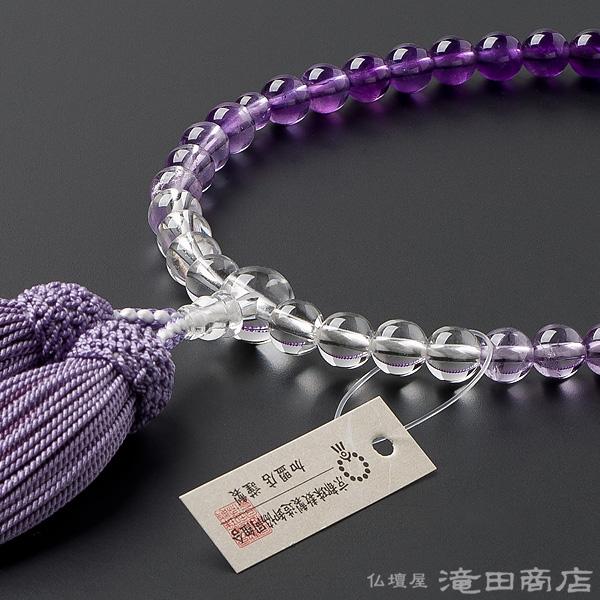 大特価京念珠◆女性用数珠 紫水晶 グラデーション 7mm玉【数珠袋付き】