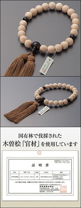 大特価京念珠◆男性用数珠 木曽桧「官材(かんざい)」 茶水晶仕立 22玉【数珠袋付き】