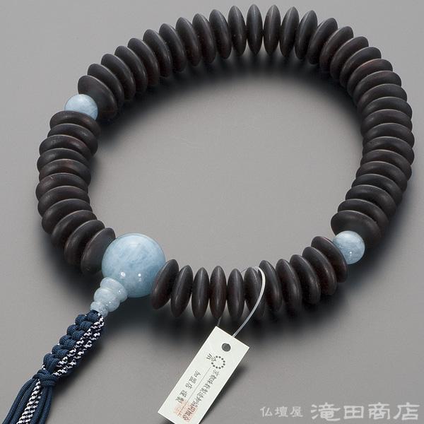 浄土真宗用本式数珠【男性用】 縞黒檀(艶消) 平玉 アクアマリン仕立 54玉
