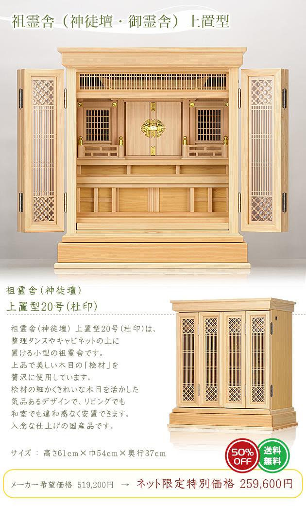 祖霊舎(神徒壇) 上置型20号(杜印)