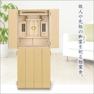 スタイリッシュ神徒壇(祖霊舎) 台付型35号