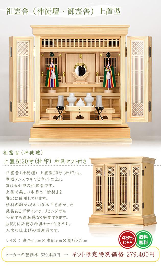 祖霊舎(神徒壇) 上置型20号(杜印) 神具セット付き