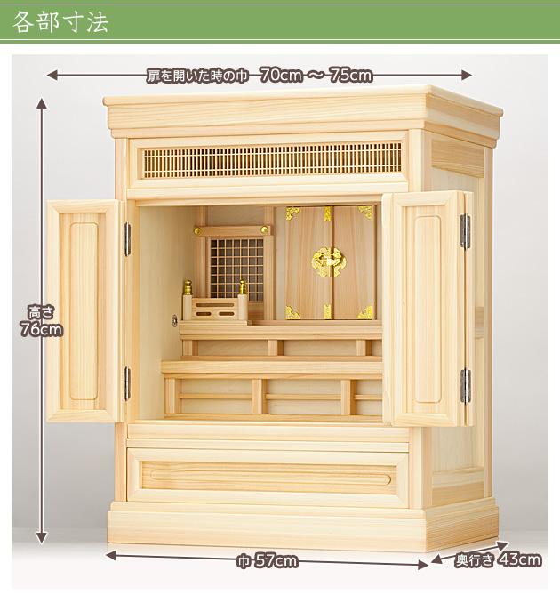 祖霊舎(神徒壇) 上置型25号(山印) 神具セット付き