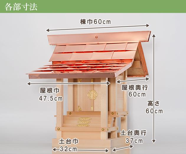 外宮 板宮造り(木印) 8寸
