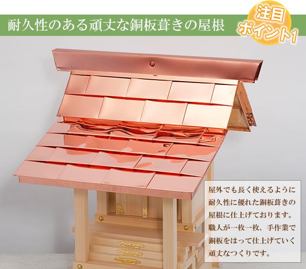 外宮 板宮造り(木印) 1.2尺