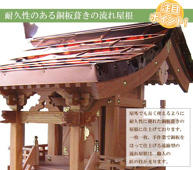外宮 けやき流れ屋根造り(木印) 1尺