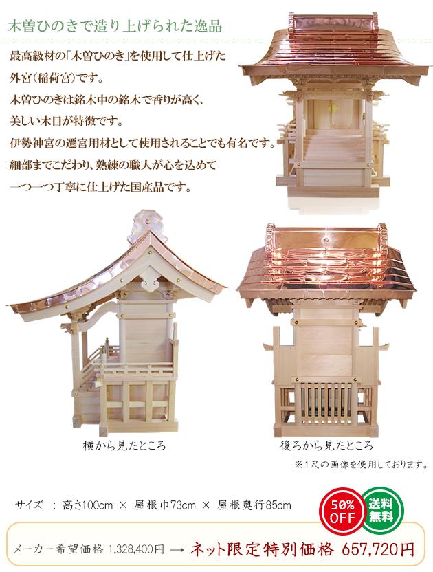 外宮 八幡宮(木印) 1尺