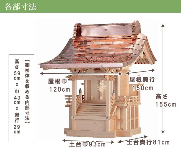 外宮 八幡宮(木印) 1.5尺