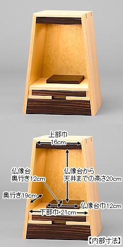 スタイリッシュ仏壇「ポッド」タモ材・黒檀