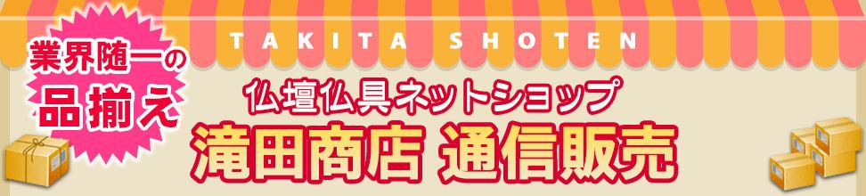 滝田商店 通信販売