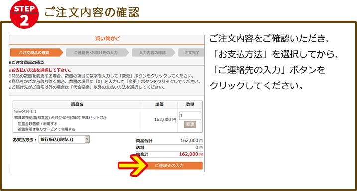 ご注文内容をご確認いただき、「お支払方法」を選択してから、「ご連絡先の入力」ボタンをクリックしてください。