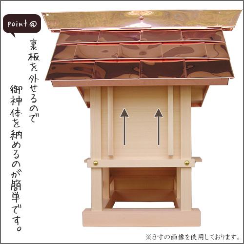 外宮 小型板宮造り(木印) 6寸