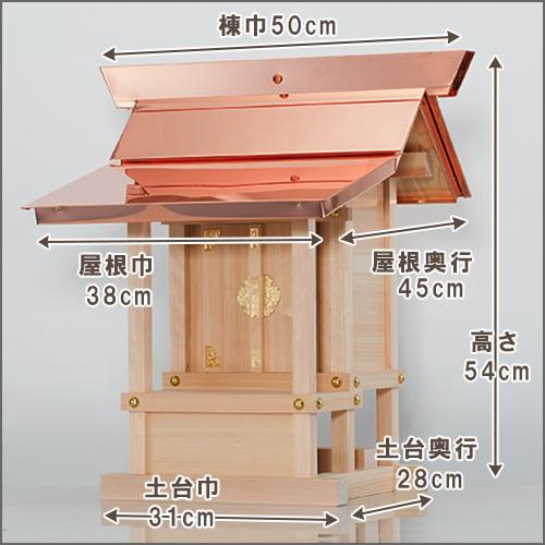 外宮 小型板宮造り(木印) 7寸
