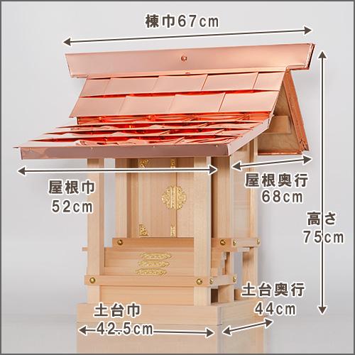 外宮 板宮造り(木印) 1尺