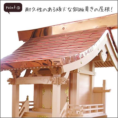 外宮 ひのき流れ屋根造り(木印) 1.5尺
